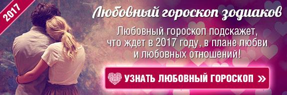 Что ждет в любви в 2017 год Огненного Петуха?