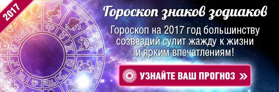 Гороскоп знаков зодиака на 2017 год