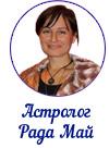 Астролог Рада Май